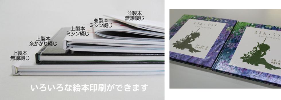 絵本の編集・制作・印刷を行っています